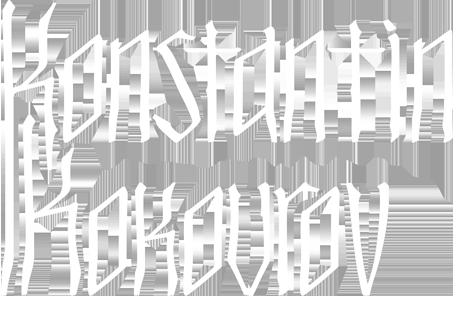 Konstantin Kokourov
